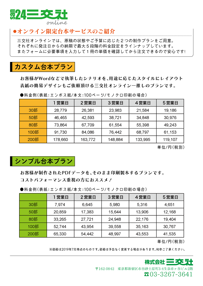 simpledaihon_top2