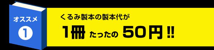 2017seihoncampain_02