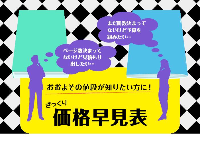 kakakuhayami_top
