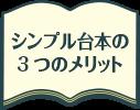 simpledaihon_button2