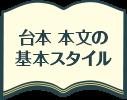 simpledaihon_button4