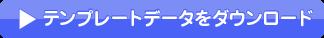 simpledaihon_templatebutton